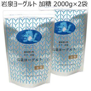 岩泉ヨーグルト 加糖 2000g×2袋【全国お取り寄せ】