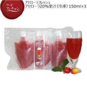 アセローラフレッシュ アセローラ20%果汁(冷凍)150ml×3【フードアルチザン】