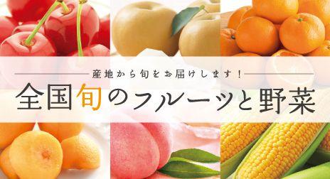 旬の果物の野菜を全国各地の産地よりお届けします。