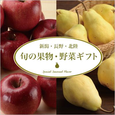 新潟・長野・北陸 旬の果物・野菜ギフト りんご・ルレクチェなど承り中です